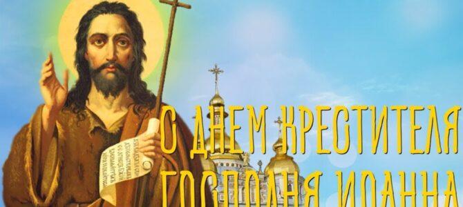 Рождество честного славного Пророка, Предтечи и Крестителя Господня Иоанна.
